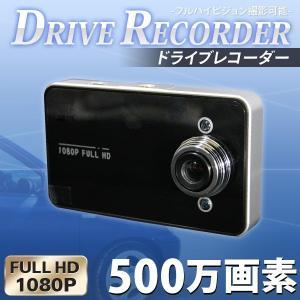 ★商品説明★ シンプルな四角サイズのドライブレコーダー(車載カメラ)です。 リアルタイム表示の大画面...