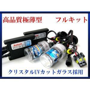 35W H1 HIDフルF12V専用 極薄型バラスト 8000k/F_H1_35W12V_8K|skybreath