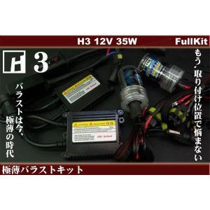35W_H3_HIDFullkit12V専用__薄型バラスト_6000k/F_H3_35W12V_6K|skybreath