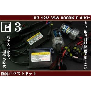 最新型HIDフルキット H3 12v35w 8000k 極薄型バラスト|skybreath