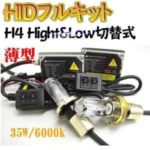 最新型HIDリレーレスフルキット H4 12v35w 8000k Hi_Lo切替7|skybreath