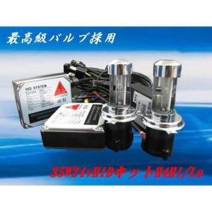 最新型HIDフルキット H4 24v35w 6000k Hi_Lo切替1|skybreath