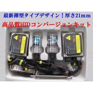 35W H7 HIDフルF12V専用 薄型バラスト 8000k/F_H7_35W12V_8K|skybreath