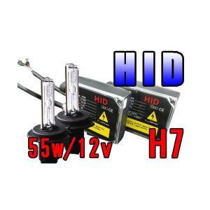 最新型HIDフルキット H7 12v55w 8000k|skybreath
