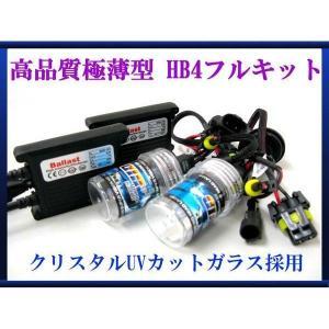 35W_HB4_HIDFullkit12V専用__極薄型バラスト_8000k/F_HB4_35W12V_8K|skybreath