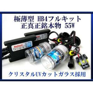 最新型HIDフルキット HB4 12v55w 6000k 極薄型バラスト|skybreath