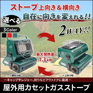 ガスストーブ 軽量カセットガスコンロ(緑)