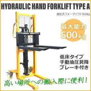 低床タイプ油圧・手動兼用ハンドフォークリフト(最大積載500kg)|skybreath