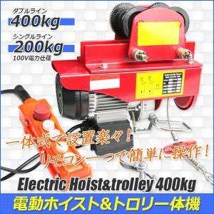 電動ホイスト(電動ウインチ) 400kg 電動トロリー一体型|skybreath