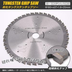 鉄工用40Tタングステンチップソー(180x20...の商品画像