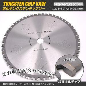 鉄工用54Tタングステンチップソー(305x25.4x2.2mm 54T)|skybreath