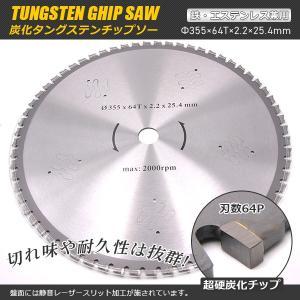 鉄工用64Tタングステンチップソー(355x25.4x2.2mm 64T)|skybreath