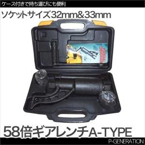タイヤ交換用58倍ギアレンチ(32mmから33mm)...