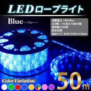 イルミネーション用LEDロープライト(チューブライト) ブルー...