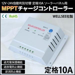 MPPTチャージコントローラー10A ソーラーパネル12V/24V用|skybreath