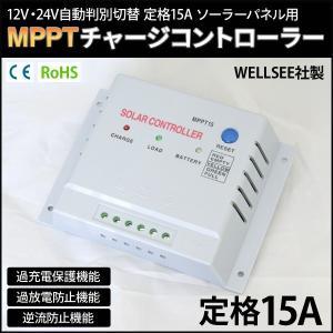 MPPTチャージコントローラー15A ソーラーパネル12V/24V用|skybreath
