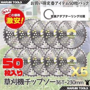 草刈機の交換用チップソー10枚入り5セット(230mm - 36T 計50枚)|skybreath