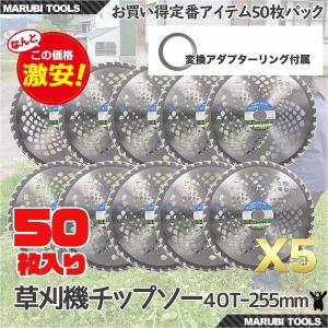 草刈機の交換用チップソー10枚入り5セット(255mm - 40T 計50枚)|skybreath