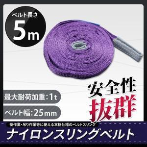 ★商品説明★ 玉掛作業・吊り作業にご使用いただける本格仕様の両端アイタイプベルトスリングです。 強度...