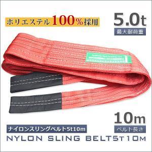 ナイロンスリングベルト(赤色)5T10Mスリング|skybreath