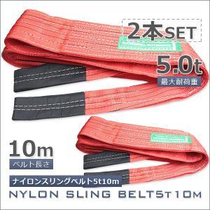 ナイロンスリングベルト(赤色)5T10Mスリング2本|skybreath