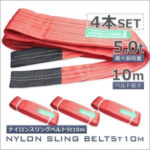 ナイロンスリングベルト(赤色)5T10Mスリング4本|skybreath