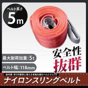 ナイロンスリングベルト(赤色)5T5Mスリング2本|skybreath