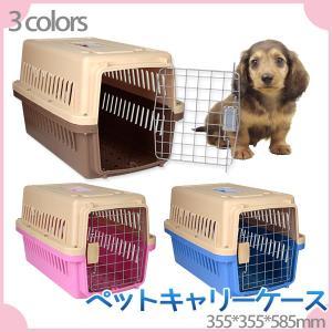 ペットキャリー ケース 軽量 犬 猫 小動物 355x355x585mm Sサイズ ハードケースタイプ|skybreath
