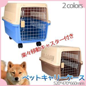 ペットキャリー ケース キャスター付き 軽量 犬 猫  455x470x660mm Mサイズ ハードケースタイプ|skybreath