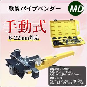パイプ曲げ加工用 手動式軟質用パイプベンダー(6-22mm対応)|skybreath