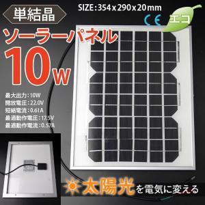 ソーラーパネル10W 高品質 単結晶|skybreath