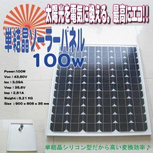ソーラーパネル100W 高品質 単結晶_SN|skybreath