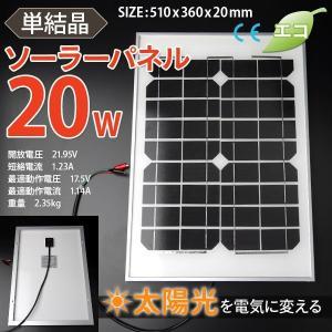 ソーラーパネル20W 高品質 単結晶|skybreath
