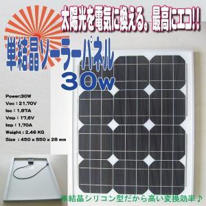 ソーラーパネル30W 高品質 単結晶|skybreath