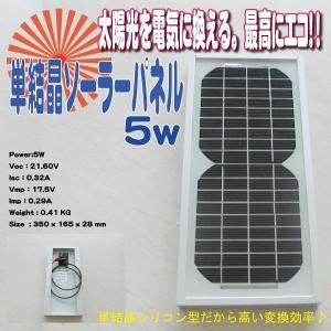 ソーラーパネル5W 高品質 単結晶|skybreath