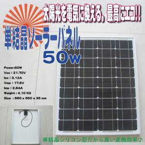 ソーラーパネル50W 高品質 単結晶|skybreath
