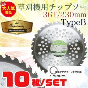 草刈機の交換用チップソー10枚セット(230mm - 36T)TypeB|skybreath