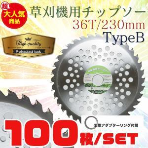 草刈機の交換用チップソー100枚セット(230mm - 36T)TypeB|skybreath