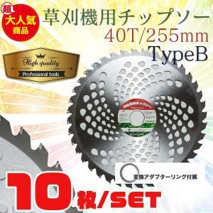 草刈機の交換用チップソー10枚セット(255mm - 40T)TypeB|skybreath
