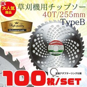 草刈機の交換用チップソー100枚セット(255mm - 40T)TypeB|skybreath