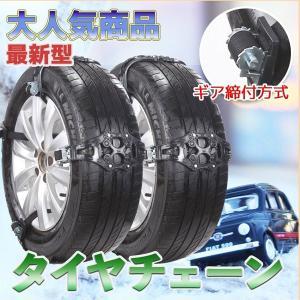 非金属タイヤチェーン 165-265mmタイヤ対応 専用バッグ付き...
