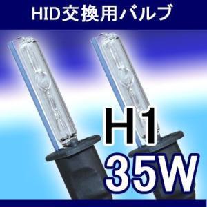 交換用HIDバーナー (バルブ) 35w H1 10000k/V_H1_35W_10k|skybreath