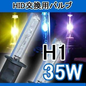 交換用HIDバーナー (バルブ)35w H1 Yellow/V_H1_35W_3k|skybreath