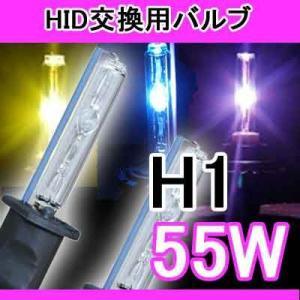 交換用HIDバーナー (バルブ) 55w H1 Yellow/V_H1_55W_3k|skybreath
