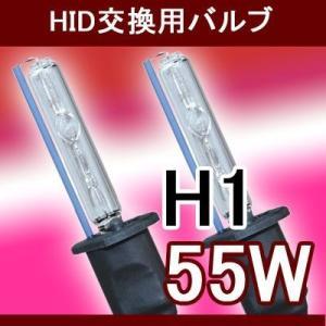 55w 交換用HIDバーナー (バルブ) 55w H1 6000k/V_H1_55W_6k|skybreath