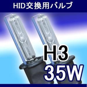 交換用HIDバーナー (バルブ)35w H3 8000k/V_H3_35W_8k|skybreath