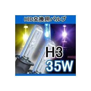 交換用HIDバーナー (バルブ) 35w H3 Blue/V_H3_35W_blue|skybreath