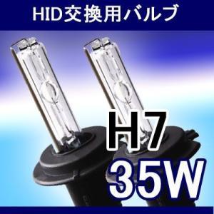 交換用HIDバーナー (バルブ) 35w H7 6000k/V_H7_35W_6k|skybreath