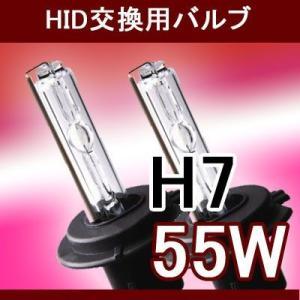 55w 交換用HIDバーナー (バルブ) 55w H7 15000k/V_H7_55W_15k|skybreath