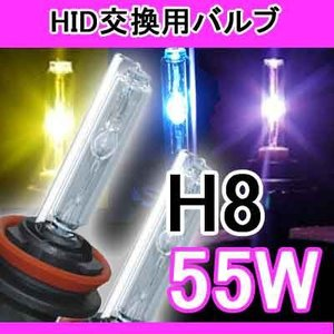 交換用HIDバーナー (バルブ) 55w H8 Yellow/V_H8_55W_3k|skybreath